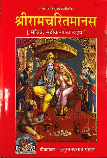 Picture of Sriramcharitamanas Hindi (Large Bound)