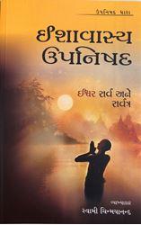 Picture of Isavasya Upanishad (Gujarati)