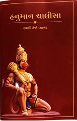 Picture of Hanuman Chalisa (Gujarati)