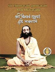 Picture of Chinmayam Guruvaram Hridi Bhavayami