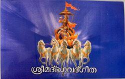 Picture of Bhagavad-Gita slokas Bold
